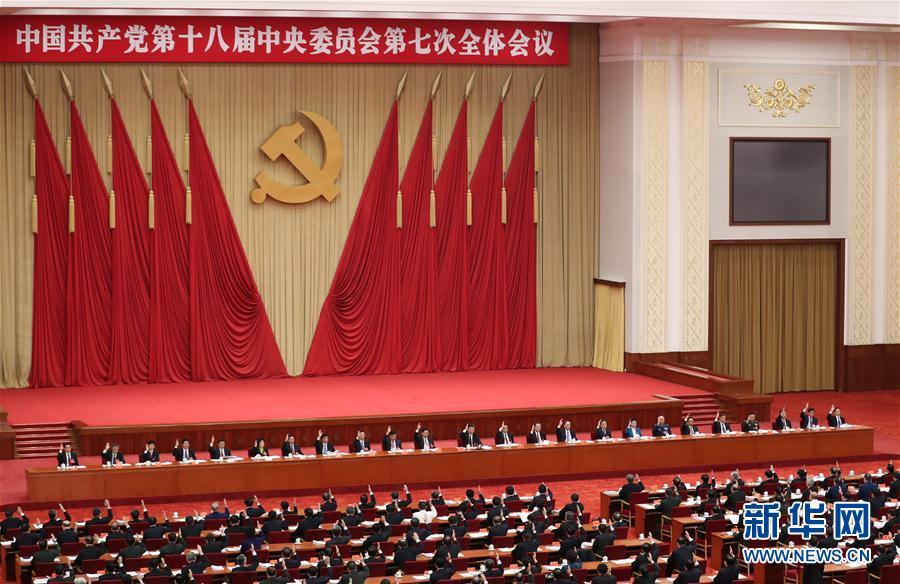 中國共産黨第十八屆中央委員會第七次全體會議,于2017年10月11日至14日在北京舉行。中央政治局主持會議。新華社記者 丁林 攝