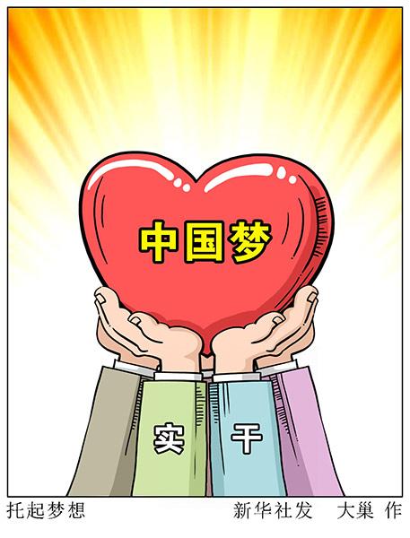 以习近平同志为核心的党中央领航中国纪实