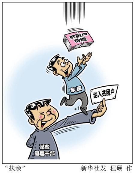 扶贫变扶亲扶权 陕西眉县60余名干部被问责
