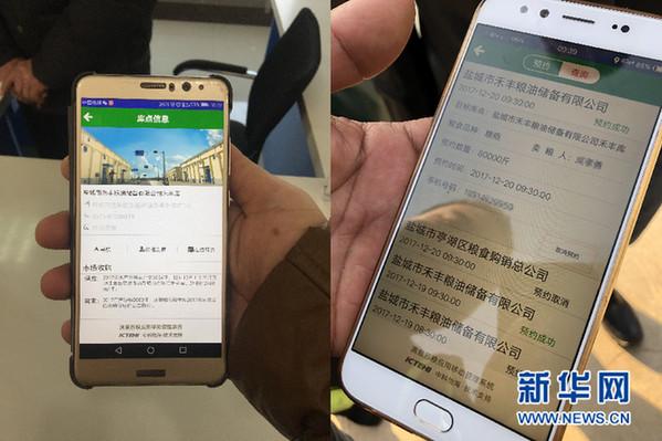 新华网江苏频道地址_图为\