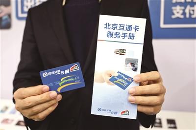 京津冀一卡通30日起可在京乘地铁 不可透支使用