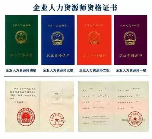 职业资格证书有几级_2018年各种考证时间表 这几证最有含金量- 北京本地宝