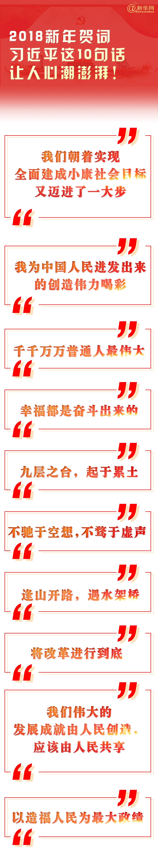 2018新年贺词,习近平这10句话让人心潮澎湃!|公司新闻-张家口国特环保工程有限公司