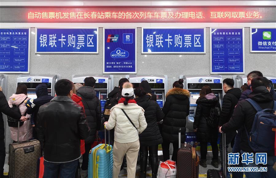 (社会)(4)2018年春运火车票开始售票