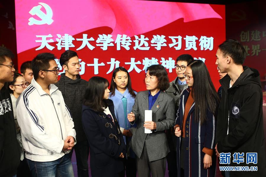 (新华全媒头条·图文互动)(1)全党来一个大学习——新时代中国共产党人的理论自觉