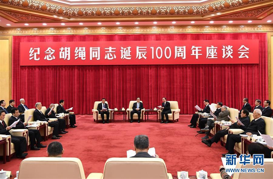 俞正声出席 1月10日,纪念胡绳同志诞辰100周年座谈会在北京举行。全国政协主席俞正声出席座谈会。 新华社记者 饶爱民 摄
