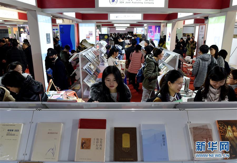 (文化)(1)2018北京图书订货会举行