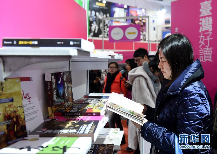 (文化)(2)2018北京图书订货会举行