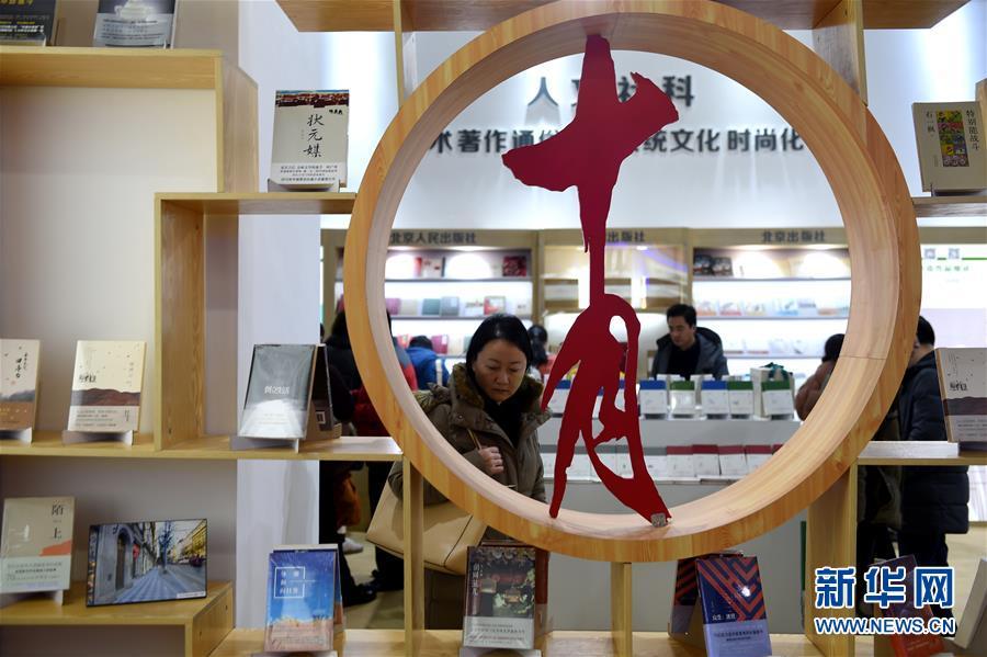 (文化)(3)2018北京图书订货会举行