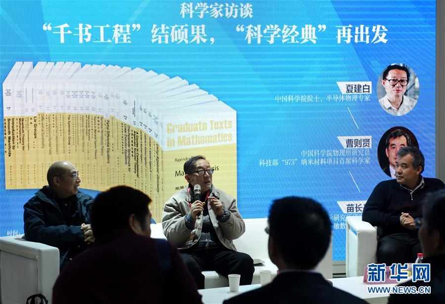 (文化)(5)2018北京图书订货会举行
