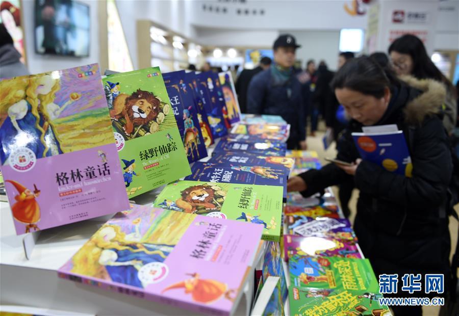 (文化)(6)2018北京图书订货会举行