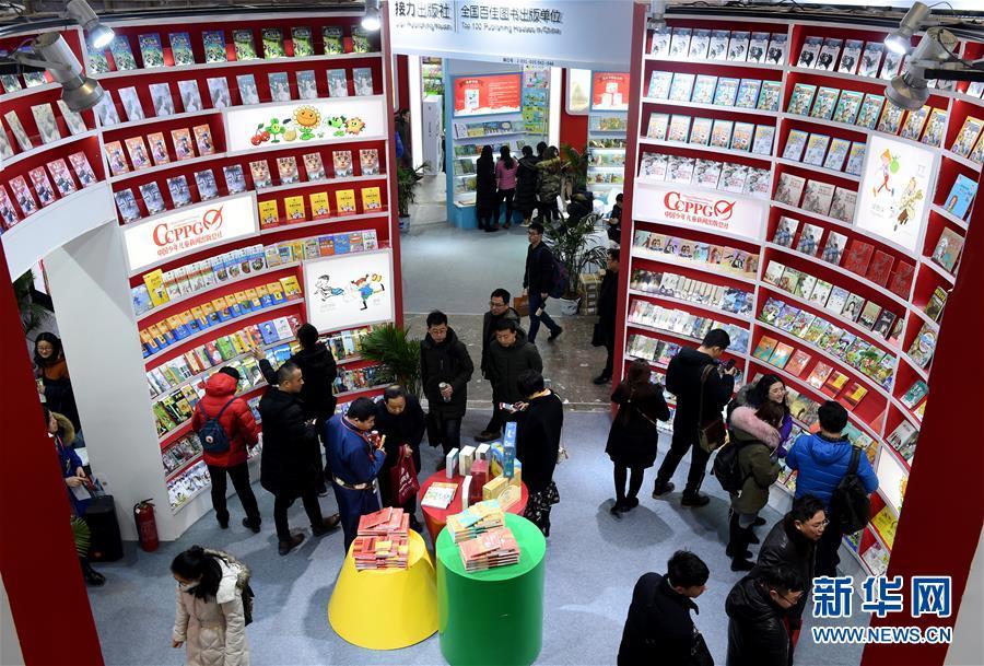 (文化)(7)2018北京图书订货会举行