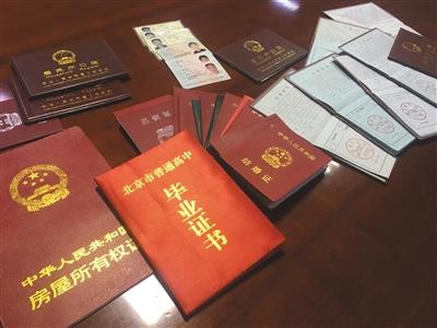 """赌博平台官方网站:北京:公证""""黑名单""""将全市联网防假人假证"""