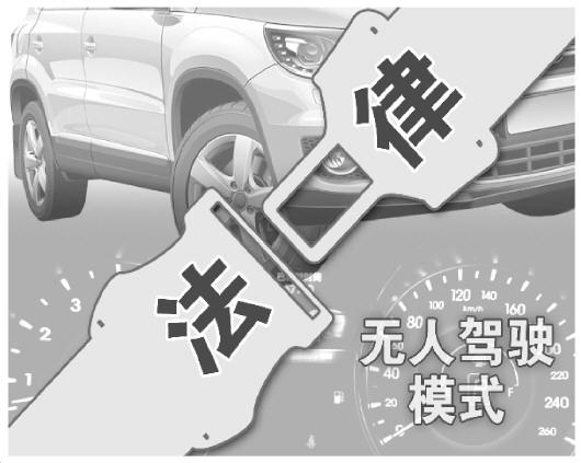 无人驾驶汽车或将量产 专家:系上法律