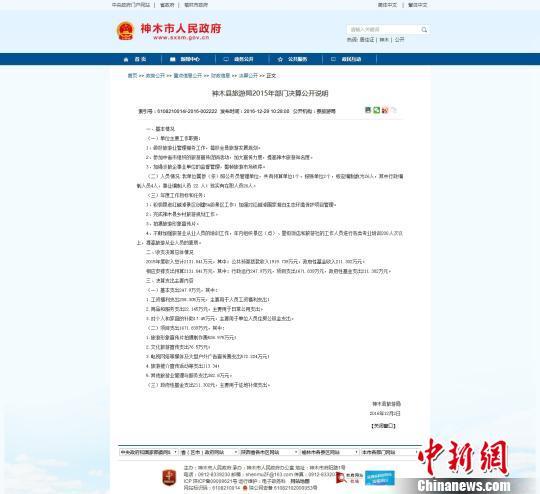 """金沙娱乐网址:陕西神木""""天价宣传片""""引质疑_旅游局:系专项经费"""