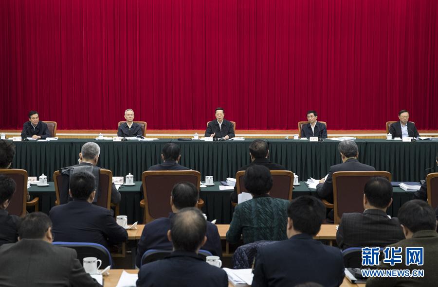 """张高丽主持推进""""一带一路""""建设工作会议并讲话 王沪宁出席"""