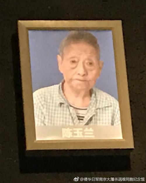 又一位南京大屠杀幸存者离世九旬老人陈玉兰逝世