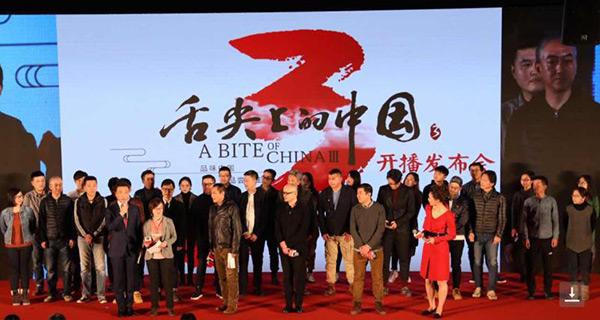 《舌尖3》正月初四开播 深度讨论中国人与食物关系