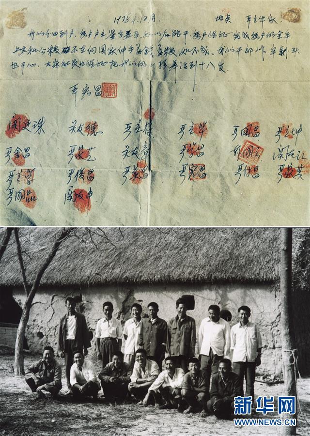 (新华全媒头条·纪念改革开放40年特稿·图文互动)(2)向着新航程扬帆奋进!——从小岗精神看中国改革开放40年