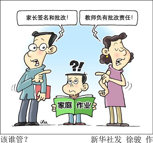 """急速赛车彩票官网:各地减负令难减负_家长陪作业""""累成狗"""""""