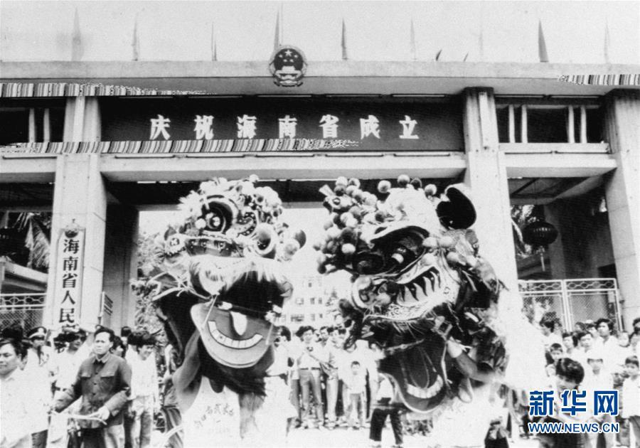(新华全媒头条·潮起海之南·图文互动)(1)春潮拍岸千帆进——海南特区改革开放30年纪实
