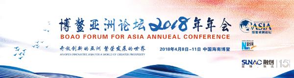 博鳌亚洲论坛与会外方领导人称赞中国改革开放政策举措是世界福音金融市场学作业3