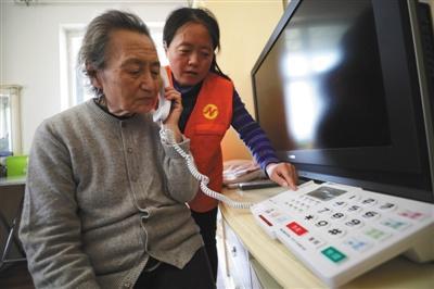 朝阳高龄空巢老人将获一键急救 破解居家医养难题