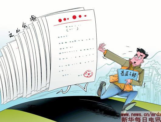 """""""文山会海""""回潮:填表太多,一个镇一年要花30万买纸张油墨阿尔特塔妻子"""