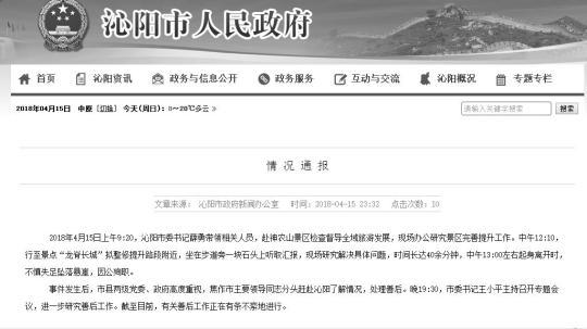 河南沁阳官方:市委书记失足坠落悬崖因公殉职