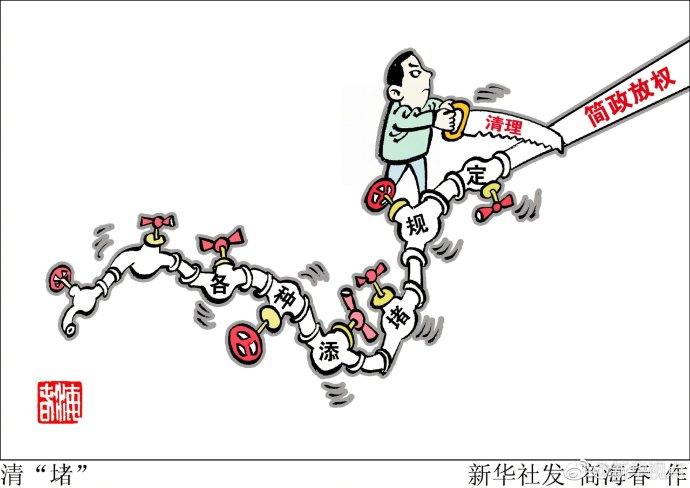 新华微评:牌子立起来,改革干起来展翅高飞的意思