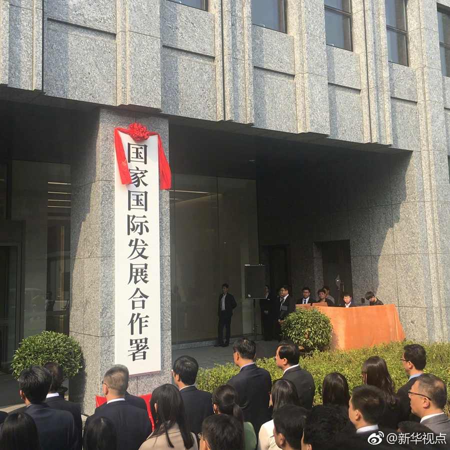 北京pk10赛车导航网址:国家国际发展合作署正式揭牌
