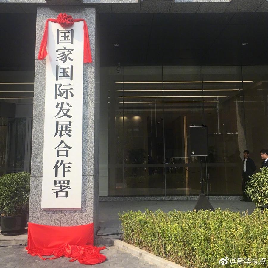 中国开展国际发展合作大有可为――专家谈组建国家国际发展合作署