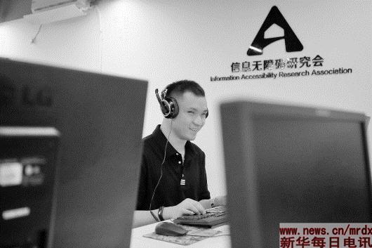 """建设""""信息盲道"""",让信息无障惠及每个人新水浒q传生肖龙卡"""