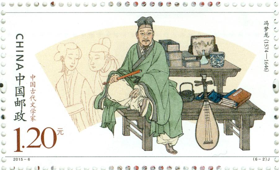 《中国古代文学家(四)》纪念邮票之冯梦龙