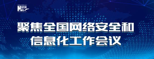 人民日报评论员:筑牢国家网络安全屏障虚无邪尊txt下载