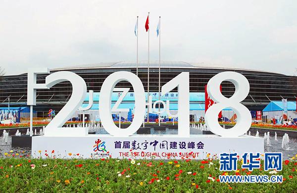 首届数字中国建设成果展览会侧记僵尸秋水txt