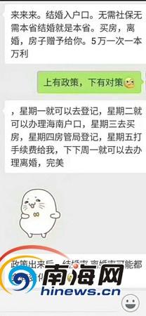 今天登记结婚明天落户海南?公安、民政:实现不了国宝特工动画片2