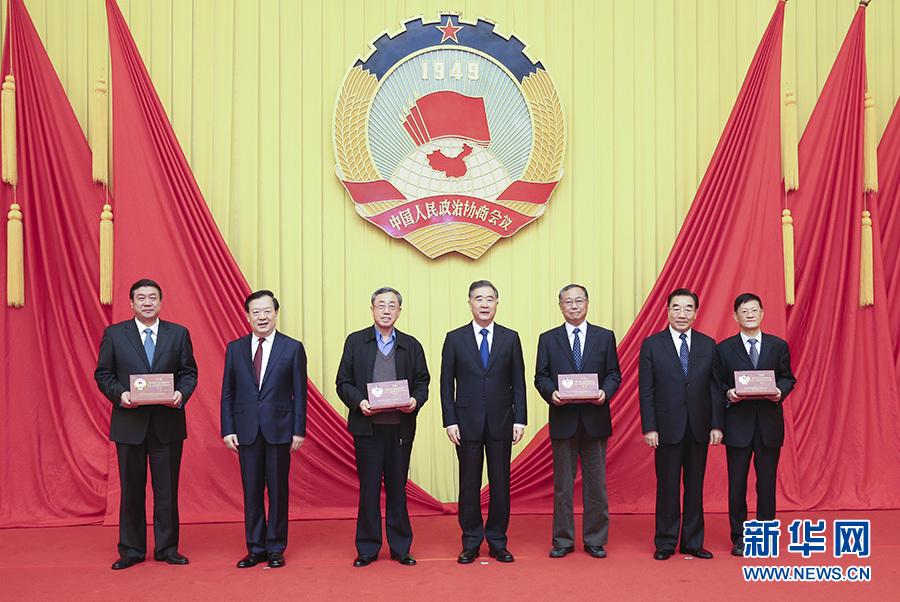 全国政协向不再连任的在京十二届全国政协常委颁发纪念证牌 汪洋出席并讲话