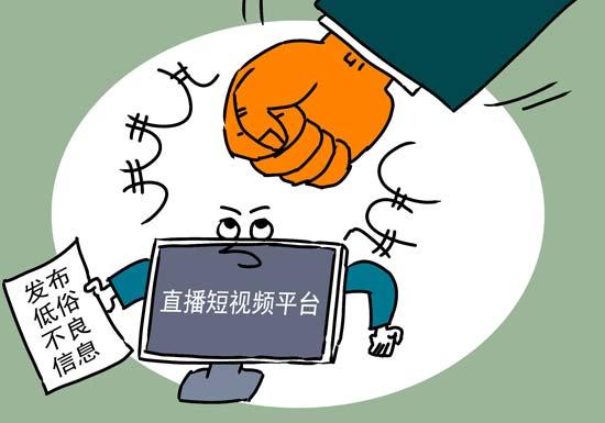 88.1%受访者直言不良短视频对青少年负面影响大陆小凤奉剑