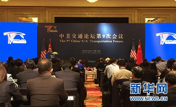中美交通论坛第九次会议聚焦交通运输转型发展12580电子优惠券