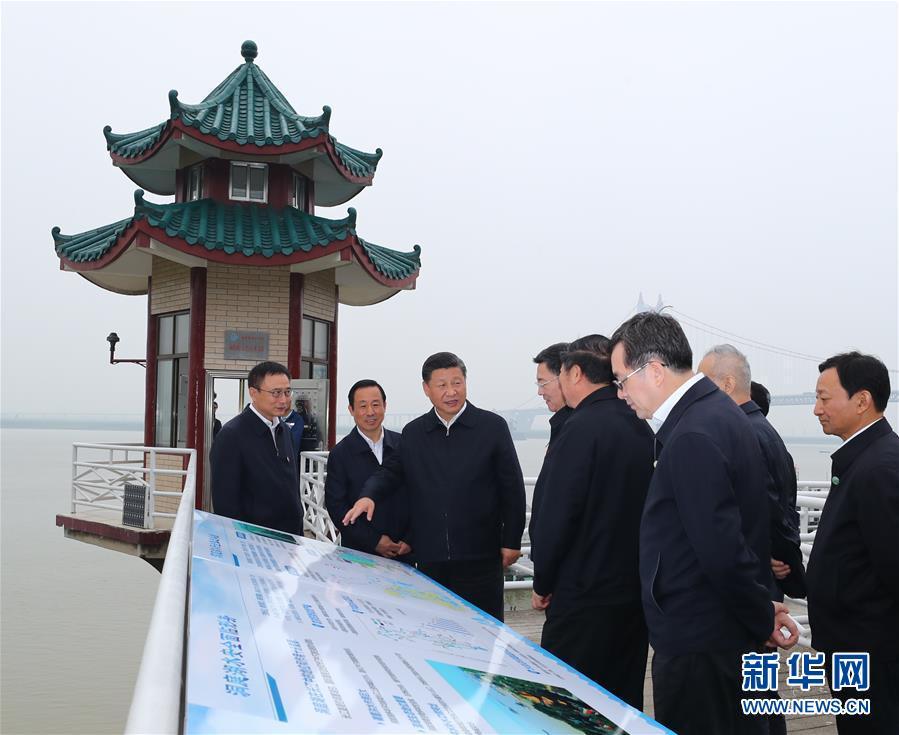 (时政)(4)习近平主持召开深入推动长江经济带发展座谈会并发表重要讲话