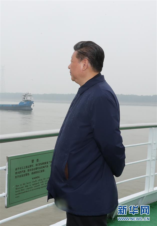 (时政)(13)习近平主持召开深入推动长江经济带发展座谈会并发表重要讲话