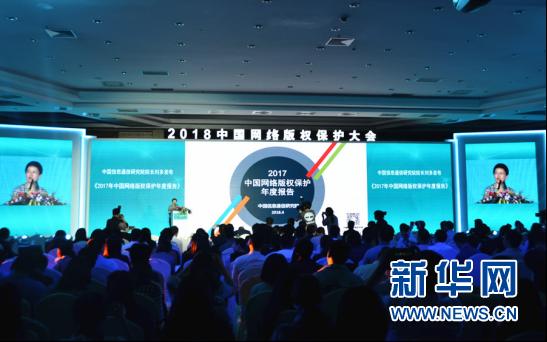 《2017年中国网络版权保护年度报告》显示:侵权判赔力度加大火凤凰一共有多少集