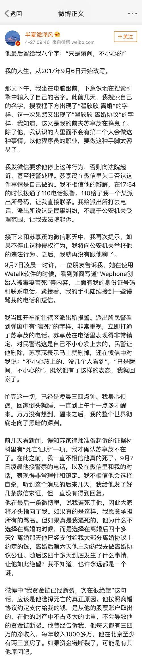 自杀程序员苏享茂前妻翟欣欣长文否认逼苏享茂跳楼猴王智库交流平台