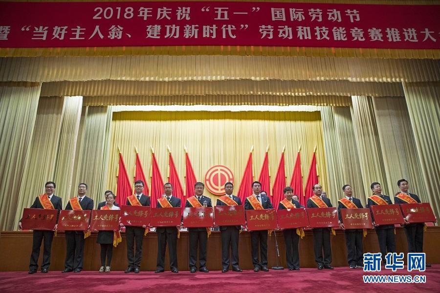"""2018年庆祝""""五一""""国际劳动节大会在京举行毛新宇数风流人物"""