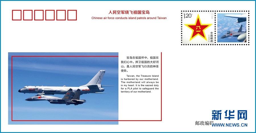 人民空军绕飞祖国宝岛纪念封及宣传片在福建发布暖妻总裁别玩了免费