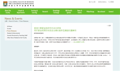 港大研发艾滋新药 3到5年才人体试验深圳市住宅售房管理服务中心