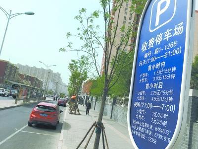 北京路侧占道停车新规今起实施 不少车主不知新规改造我们的学习教案