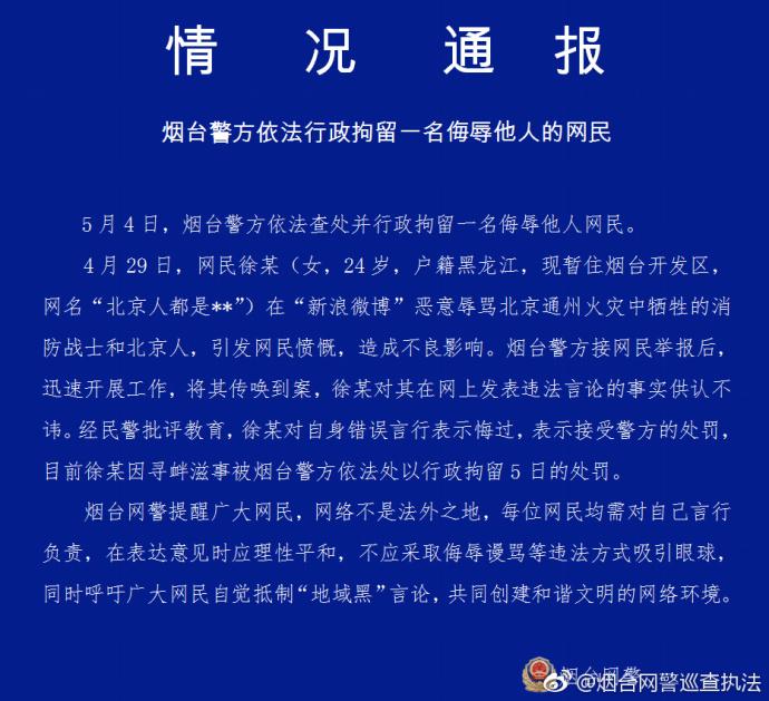 e乐彩平台信誉如何:女子恶意辱骂北京通州火灾中牺牲消防战士被行拘