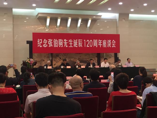 纪念张伯驹先生诞辰120周年座谈会在京召开李永波妻子